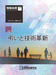情報処理2018年7月号別刷「《特集》弔いと技術革新」 (2018/06/15)