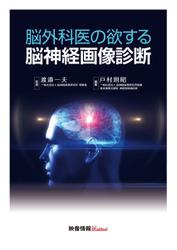 脳外科医の欲する脳神経画像診断 (2018/06/15)