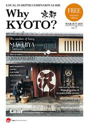 Why KYOTO? Vol.7(2017年3月号)