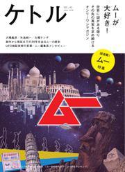 ケトル (Vol.43)