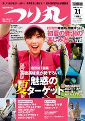 つり丸 (2018年7/1号)
