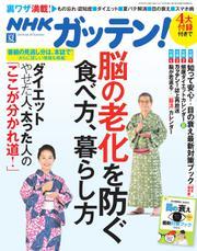NHKガッテン! (2018年8月号)