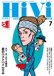HiVi(ハイヴィ) (2018年7月号)