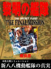 黎明の艦隊 THE FINAL MISSION