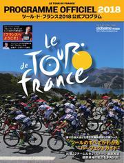 ツール・ド・フランス公式プログラム (2018公式プログラム)