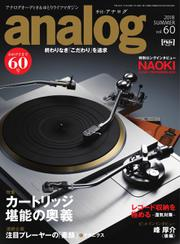 アナログ(analog) (Vol.60)
