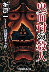 鬼面(おにつら)村の殺人 新装版~黒星警部シリーズ1~