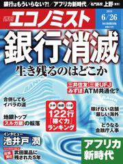 エコノミスト (2018年06月26日号)