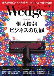 WEDGE(ウェッジ) (2018年7月号)