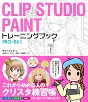 CLIP STUDIO PAINT トレーニングブック PRO/EX対応