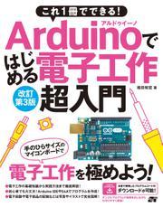 これ1冊でできる!Arduinoではじめる電子工作 超入門 改訂第3版