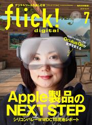 flick! (2018年7月号)