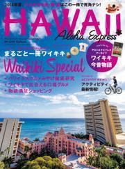 AlohaExpress(アロハエクスプレス) (VOL.145)