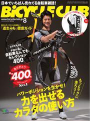 BiCYCLE CLUB(バイシクルクラブ) (2018年8月号)