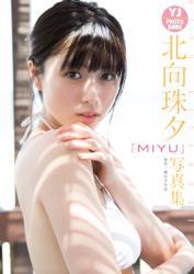 【デジタル限定 YJ PHOTO BOOK】 北向珠夕写真集「MIYU」