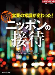 新 ニッポンの接待(週刊ダイヤモンド特集BOOKS Vol.326)――営業の常識が変わった!