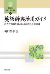 英語辞典活用ガイド―辞書の情報を読み取るための必須知識―