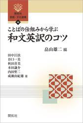 ことばの仕組みから学ぶ和文英訳のコツ