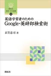 英語学習者のためのGoogle・英辞郎検索術