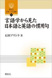 言語学から見た日本語と英語の慣用句