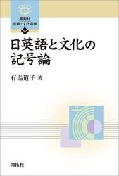 日英語と文化の記号論
