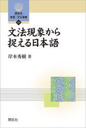 文法現象から捉える日本語