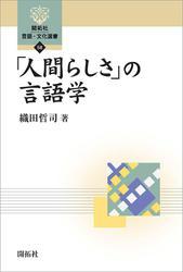 「人間らしさ」の言語学