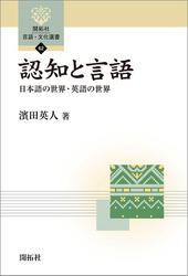 認知と言語―日本語の世界・英語の世界―