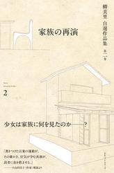 柳 美里 自選作品集 第二巻 家族の再演