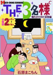 THE 3名様 ‾壊れかけのド深夜編‾ 分冊版