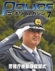 ポリスマガジン (18年7月号)