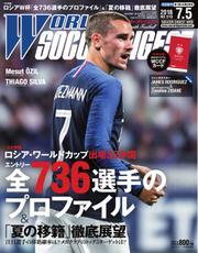 WORLD SOCCER DIGEST(ワールドサッカーダイジェスト) (7/5号)