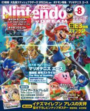 Nintendo DREAM(ニンテンドードリーム) (2018年8月号)