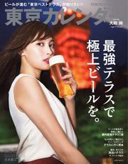 東京カレンダー (2018年8月号)