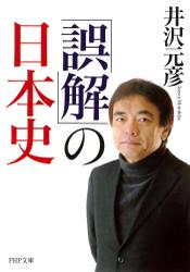 「誤解」の日本史