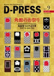 D-PRESS Vol.164