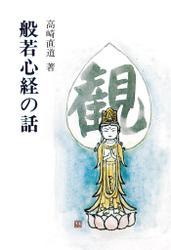 般若心経の話(曹洞宗宗務庁)