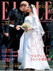 ELLE mariage(エル・マリアージュ) (33号)