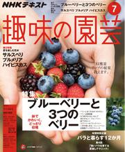 NHK 趣味の園芸 (2018年7月号)