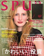 SPUR (シュプール) 2018年8月号