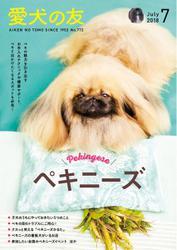 愛犬の友 (2018年7月号)