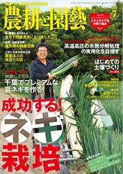 農耕と園芸 (2018年7月号)