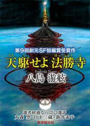 天駆せよ法勝寺-Sogen SF Short Story Prize Edition-