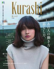 Kurashi (Vol.04)