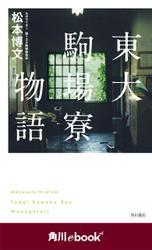 東大駒場寮物語 (角川ebook nf)