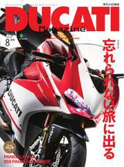 DUCATI Magazine(ドゥカティマガジン) (2018年8月号)