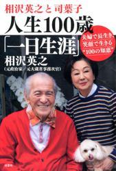 """相沢英之と司葉子 人生100歳「一日生涯」夫婦で長生き、笑顔で生きる""""100の知恵"""""""