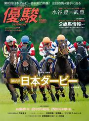 月刊『優駿』 2018年6月号