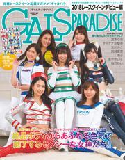 GALS PARADISE (2018レースクイーンデビュー編)