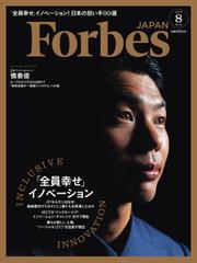 Forbes JAPAN(フォーブス ジャパン)  (2018年8月号)
